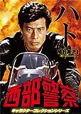 西部警察 キャラクターコレクション ハト1 鳩村英次 (舘ひろし)[DVD]