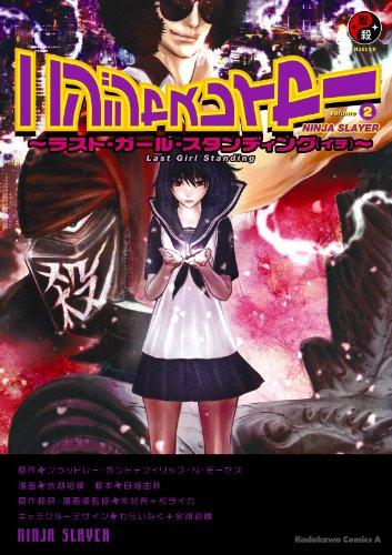 ニンジャスレイヤー(2) 〜ラスト・ガール・スタンディング(イチ)〜<ニンジャスレイヤー> (角川コミックス・エース) -