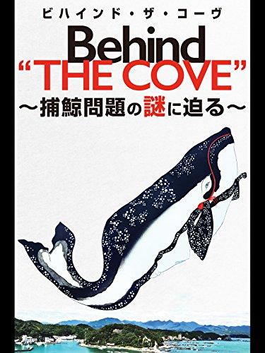 ビハインド・ザ・コーヴ 〜捕鯨問題の謎に迫る〜(字幕版)