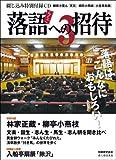 落語への招待 3 (別冊歴史読本 31)