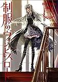 制服のヴァンピレスロード(1) (ガンガンコミックスJOKER)