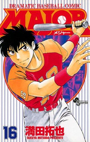 MAJOR(16) MAJOR (少年サンデーコミックス)