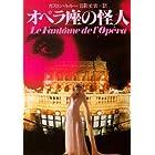 オペラ座の怪人 (ハヤカワ・ミステリ文庫)