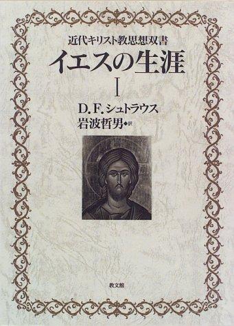 イエスの生涯〈1〉 (近代キリスト教思想双書)