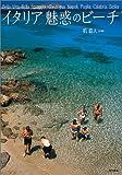 イタリア魅惑のビーチ 画像