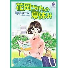 花岡ちゃんの夏休み (ハヤカワ文庫JA)