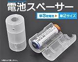 PLATA (プラタ) 2本 セット ■ 電池 スペーサー [ 単3 乾電池 → 単2 乾電池 ] ※ 海外 共用 仕様