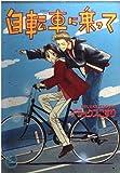 自転車に乗って / デラックスこすり のシリーズ情報を見る
