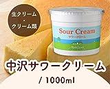 【冷蔵便】中沢 サワークリーム/1000ml TOMIZ/cuoca(富澤商店) 生クリーム・クリーム類 その他クリーム