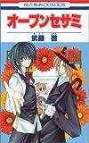 オープンセサミ (花とゆめCOMICS)