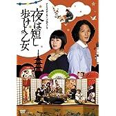 舞台「夜は短し歩けよ乙女」 [DVD]