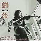 馬思聡:晩年未公開ヴァイオリン作品集 Vol.3