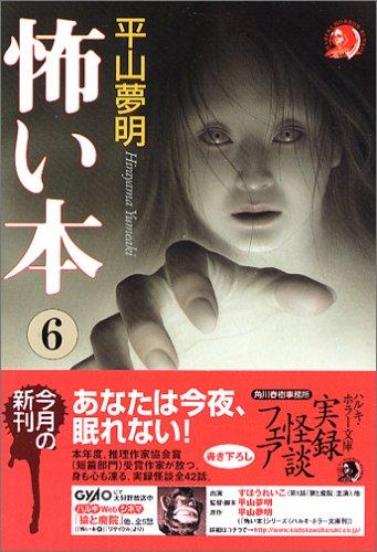 怖い本〈6〉 (ハルキ・ホラー文庫)の詳細を見る