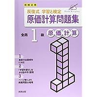 反復式学習と検定原価計算問題集全商1級原価計算―新検定用