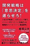 開発戦略は「意思決定」を遅らせろ! 中経出版