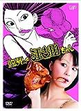 臨死!! 江古田ちゃん DVD-BOX (3枚組)