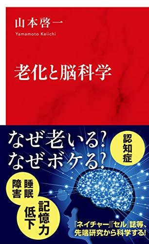 老化と脳科学 (インターナショナル新書)