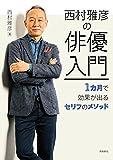 西村雅彦の俳優入門——1カ月で効果が出るセリフのメソッド