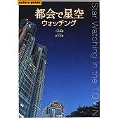 都会で星空ウォッチング (Nature guide)