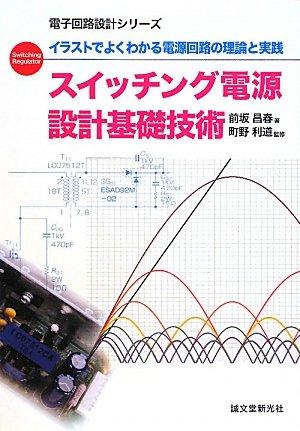 スイッチング電源設計基礎技術―イラストでよくわかる電源回路の理論と実践 (電子回路設計シリーズ)の詳細を見る