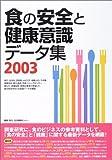 食の安全と健康意識データ集〈2003〉 (情報センターBOOKs)