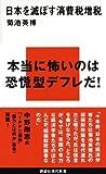 日本を滅ぼす消費税増税 (講談社現代新書)