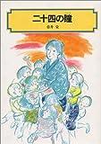 二十四の瞳 (偕成社文庫 (4007))