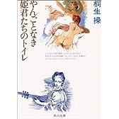 やんごとなき姫君たちのトイレ (角川文庫)