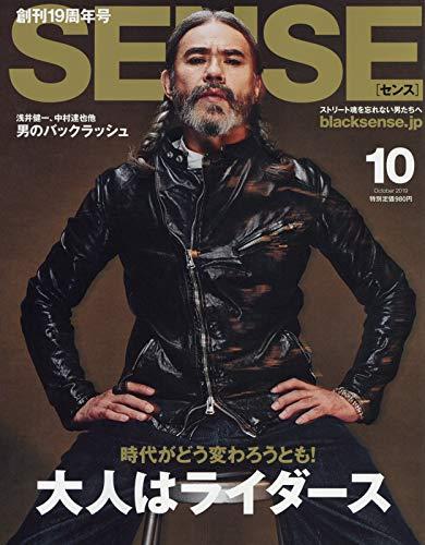 SENSE(センス) 2019年 10 月号 [雑誌]