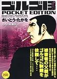 ゴルゴ13 POCKET EDITION 13人の陪審員 (SPコミックス)