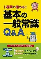 2020年度版 1週間で極める!!基本の一般常識Q&A (就職試験)