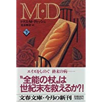 M・D〈下〉 (文春文庫)