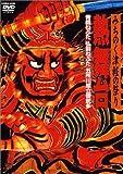みちのく津軽の祭り 熱舞台 ~青森ねぶた・弘前ねぷた・五所川原立佞武多 [DVD]