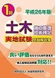1級土木施工管理技術検定実地試験問題解説集 【平成26年版】