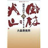 NHK大河ドラマ 風林火山〈4〉山の巻