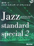 ピアノソロ 上級 藤井英一のジャズスタンダードスペシャル 2 CD付 (ピアノ・ソロ)