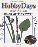 はじめての彫金・アクセサリー―週末のクラフト体験 (Hobby days)