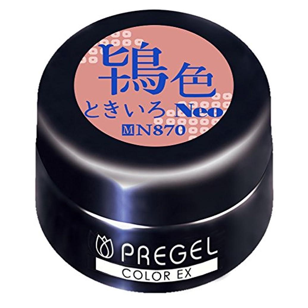 コントラストによると間欠PRE GELカラーEX 鴇色(ときいろ)neo 3g PG-CEN870