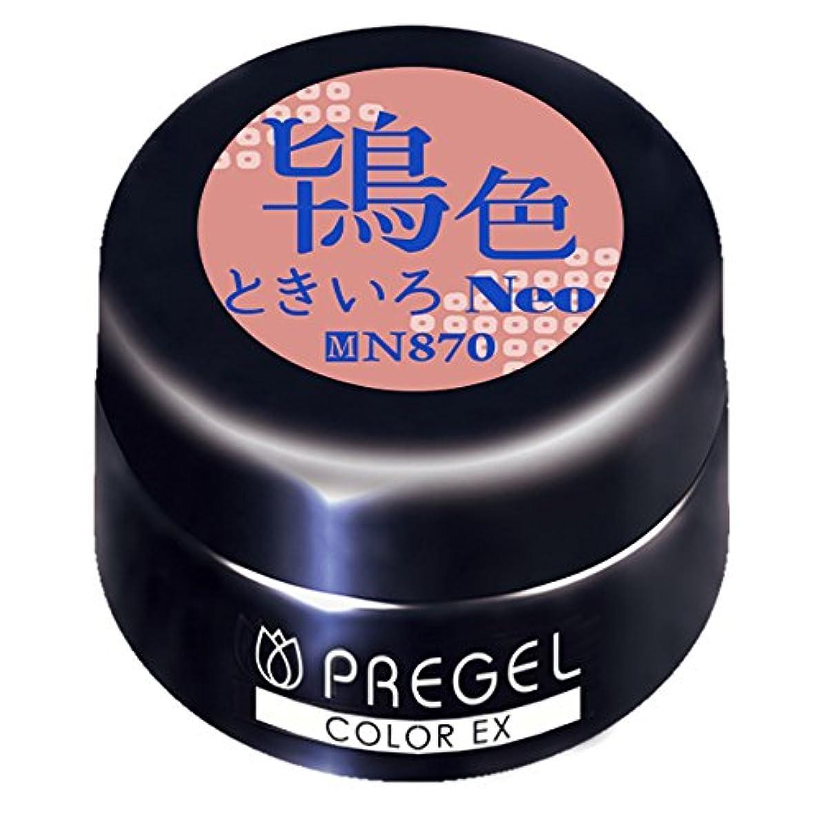 巻き戻す晴れ受動的PRE GELカラーEX 鴇色(ときいろ)neo 3g PG-CEN870