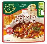 からだシフト たんぱく質 豆とトマトのミネストローネ 150g ×5個