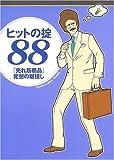 ヒットの掟88—「売れ筋商品」発想の鍵探し