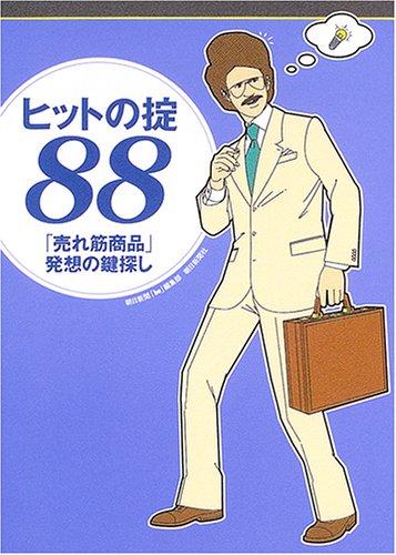 ヒットの掟88―「売れ筋商品」発想の鍵探しの詳細を見る