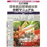 五訂増補日本食品標準成分表分析マニュアル―食品成分表の専門家がわかりやすく解説する