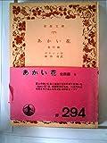 紅い花―他四篇 (1950年) (岩波文庫)