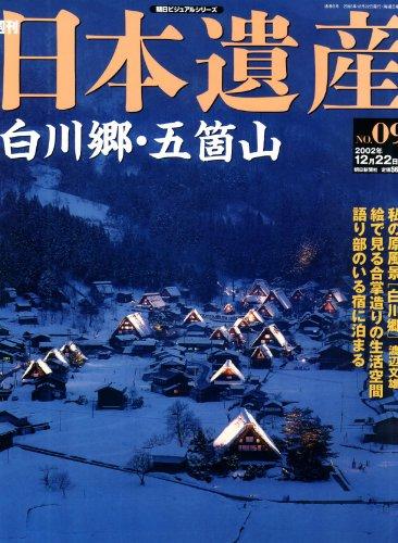 週刊日本遺産 NO.09 白川郷・五箇山 (朝日ビジュアルシリーズ) 2002年12/22日号