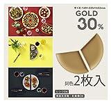 OSK 平皿 パーセントプレート 30% ゴールド 2枚 PCP-30 2P