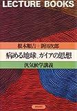 病める地球、ガイアの思想―汎気候学講義 (1980年) (Lecture books)