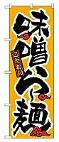 Nのぼり 018 味噌らー麺