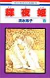 輝夜姫 (15) (花とゆめCOMICS)