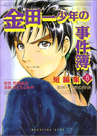 「金田一少年の事件簿」短編集 (5) (講談社コミックスデラックス (1252))の詳細を見る